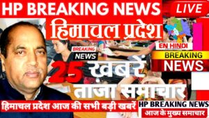 HP BREAKING NEWS